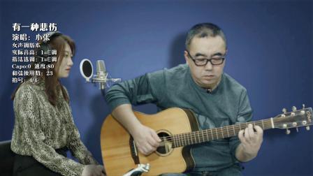 A-Lin《有一种悲伤》吉他教学 - 大伟吉他教室