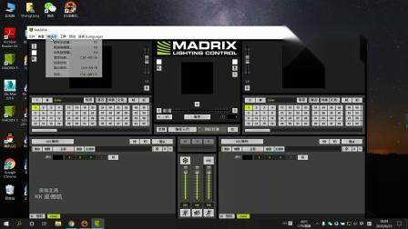 MADRIX软件脚本
