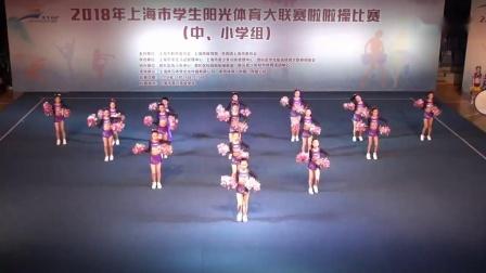 啦啦操—记哈密路小学2018年上海市学生阳光体育大联赛4——5年级啦啦操比赛