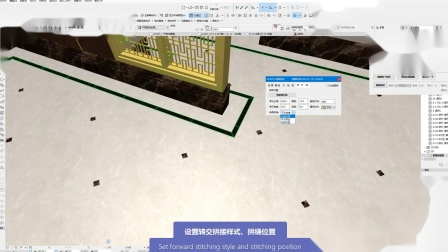 百思美EDBIM 3.5产品讲解-地面波打线