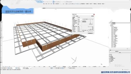 百思美EDBIM 3.5产品讲解-跌级吊顶