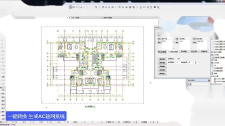 百思美EDBIM 3.5产品讲解-轴网工具