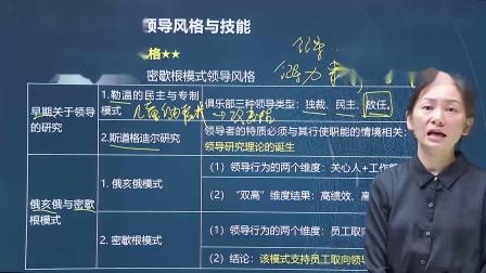 2020中级经济师【人力资源管理】领导风格与技能(一)