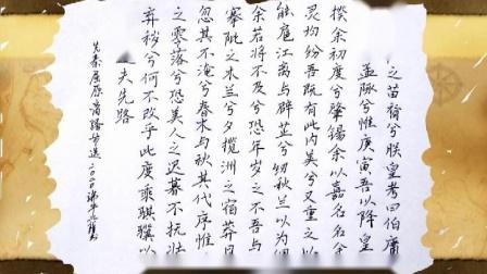 田兴隆硬笔书法作品欣赏屈原离骚