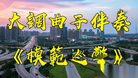 大调曲子《模范巡检》伴奏  作词:赵连甲 编曲:杨华一