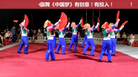 惠安女创新版广场舞:中国梦