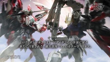 METALBUILD オルタナティブストライクシリーズ PV第2弾