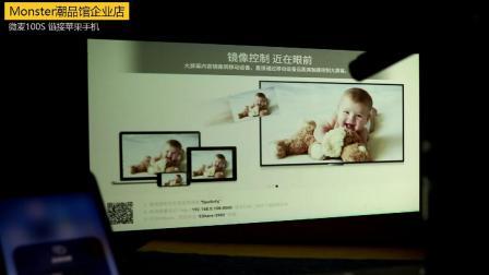 微麦100S微型投影仪 如何跟苹果手机链接