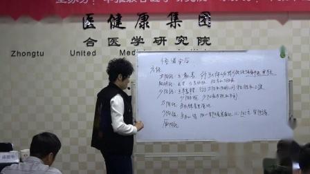 薛丽华·悟道中医脉诊经方—六经的讲解.mp4
