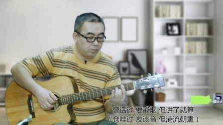 郑中基《无赖》吉他教学 - 大伟吉他教室