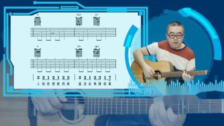 杨千嬅《处处吻》吉他教学 - 大伟吉他教室