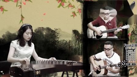 《倩女幽魂》吉他古筝合奏欣赏 - 大伟吉他教室