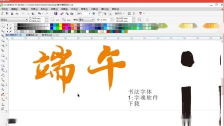 平面设计教程之CDR教程端午节海报设计.mp4