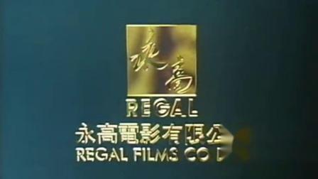永高电影有限公司双版本logo.mp4