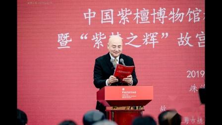中国紫檀博物馆横琴分馆-20191218开馆