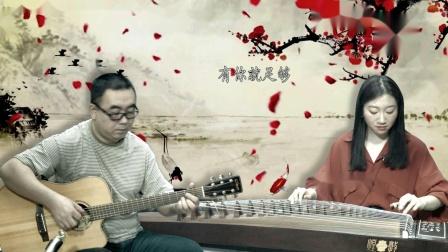 《你笑起来真好看》吉他教学 - 大伟吉他教室