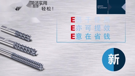 Chinese_Smart range structure for high-performance milling_FRAISA_E-Cut.mov