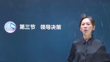 2020中级经济师【人力资源管理】领导决策(一)