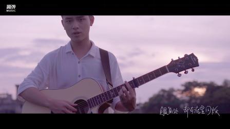 【吉他弹唱】因为你,爱上整个夏末《告白》沈以诚 吉他弹唱
