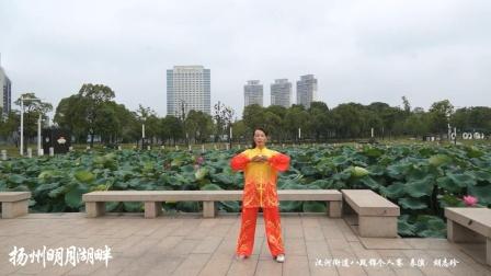 汊河街道八段锦个人赛胡志珍00