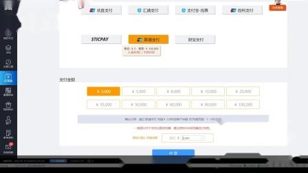 MIEX米汇-联通支付教学(电脑)