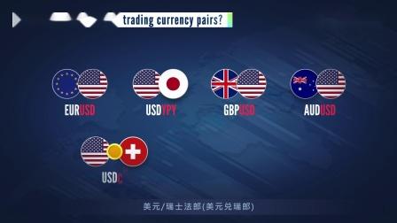 """什么是""""主要""""交易货币对?"""