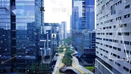 我愛大灣區 GBayArea.hk