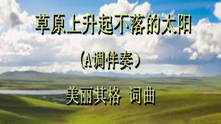 《草原上升起不落的太阳》A调伴奏 远征的歌 2020.7.1