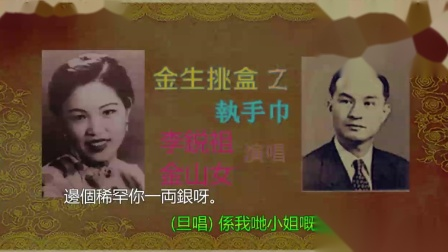 李鋭祖 金山女-金生挑盒之執手巾
