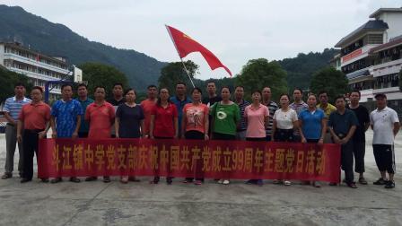 斗江镇中学党支部庆祝中国共产党成立99周年主题党日活动
