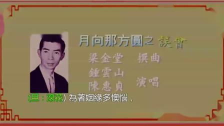 鍾雲山 陳惠貞-月向那方圓之誤會