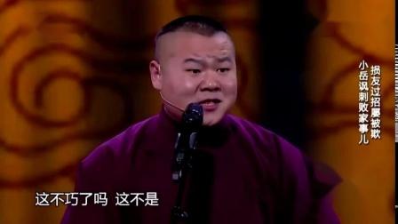 岳云鹏、孙越经典相声-《败家子》!人那有了钱就会败家了哈哈!