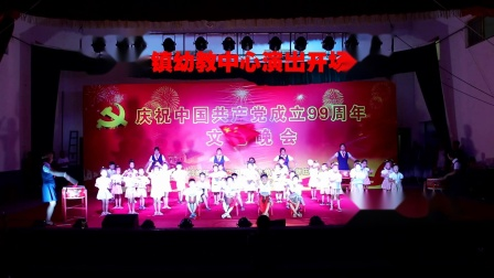 2020.06.30 邙岭镇幼教中心演出开场舞   鼓舞东方红(1)