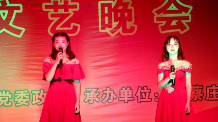 2020.06.30 邙岭镇文艺汇演主持人  石雅婷  董真袆 (2)