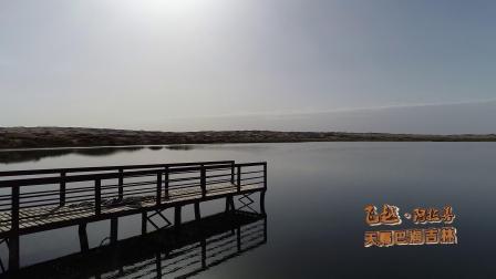 莫日根导演作品系列《飞越·阿拉善》第一季【湖】第2集——天赐巴润吉林
