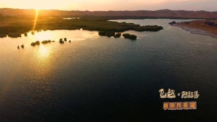 莫日根导演作品系列《飞越·阿拉善》第一季【湖】第1集——美丽月亮湖