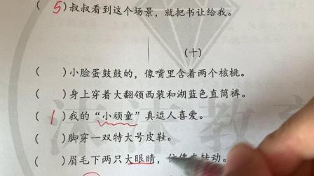 三年级语文句子33
