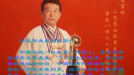 天津齐玉华老师八极拳