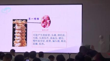 陈杰新医正骨治疗颈椎病相关疾病的讲解教学_超清
