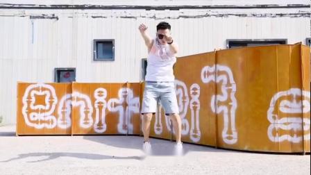 小新老师炫酷舞蹈 走一波