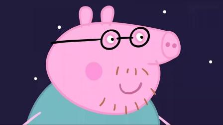 小猪佩奇:旅行结束了,大家都很开心,很感激兔子先生!.mp4