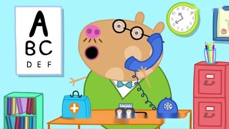 小猪佩奇:救护车都来了,谁生病了,肯定病的不轻!.mp4