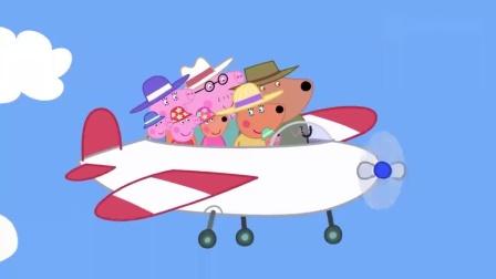 小猪佩奇:凯莉一家去野餐,竟然还要坐飞机,飞到很远的内陆!.mp4