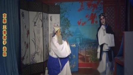 京剧《三娘教子》选段 (大连)孙彩玲 王少军 纪念京剧大师张君秋百年诞辰