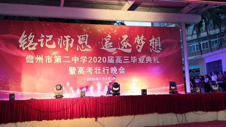 2020年7月3日儋州二中高三毕业晚会舞蹈表演1