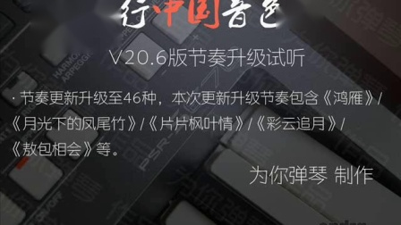 流行中国音色包V20.6新增节奏歌曲试听