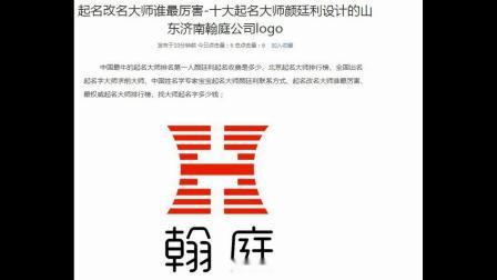 中国标志设计大师颜廷利著名logo设计欣赏