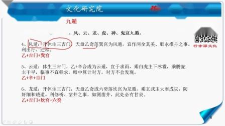 91、邢艺阐老师讲解奇门常用吉格之四.mp4