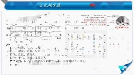 101、邢艺阐老师讲解奇门用神之三.mp4