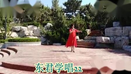 东君学唱22